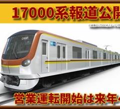 【来年2月デビュー】東京メトロ副都心・有楽町線17000系が報道公開されたようです。