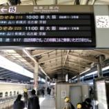 『天橋立旅行(その1) 東海道新幹線「のぞみ」自由席に乗車してきました!』の画像