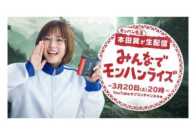 本田翼さんと一緒にモンハンできるイベント もう間もなく配信開始!!