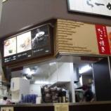 『カインズキッチン 名古屋大高インター店@名古屋市緑区大高町字定納山』の画像
