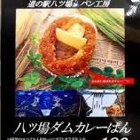 『続・道の駅八ッ場。足湯と焼き立てパンとでご満悦♪』の画像