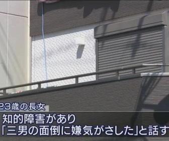 【大阪】知的障害ある22歳長男を監禁、バケツで排泄 両親逮捕…4月に障害ある長女を三男の殺人容疑で逮捕