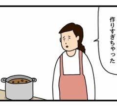 4コマ漫画「作りすぎたカレーをメルカリに出品する人」