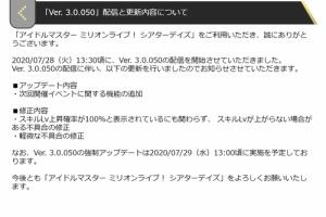 【ミリシタ】シアターデイズVer. 3.0.050が配信!次回イベントに関する機能が追加!