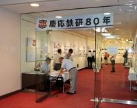 『慶応鉄研80年展』の画像