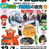 『戸田収穫祭12月1日(土)開催。戸田市役所南側駐車場を会場に午前9時45分から午後2時まで、今年も友好姉妹都市や民間交流している市町村の物産が販売されます。』の画像