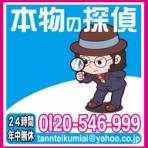 本物の探偵 石川県|富山県を拠点に全国対応