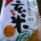 『玄米最高!』の画像
