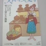 『【フリペ図鑑】No.7:スパイス女子』の画像