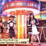 【CDTV祝25周年SP】AKB48「恋チュン」で始まる