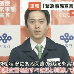 【悲報】大阪府、「緊急事態宣言」の要請へ