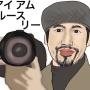 """昭和の""""当たり前"""""""