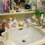 『洗面所のお掃除、こまめにしていますか?』の画像