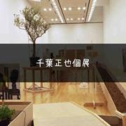 亀と絵画に入る体験。千葉正也さんの個展はギミックが盛りだくさん!