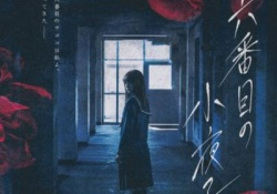 【乃木坂46】絢音ちゃんの『六番目の小夜子』見に行きたい奴wwwwwwwww