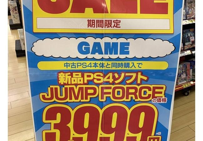 『ジャンプフォース』発売から1週間で定価8200円→新品3999円