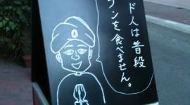 アメリカ人「日本人はカレーを独自に改良した。カレーはもはや世界に誇れる日本の文化だ」
