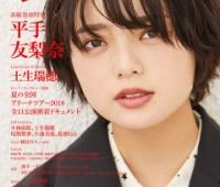 【欅坂46】別冊カドカワの欅ちゃん特集のボリュームがすごい!まだの人は是非!