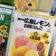 広島レモン大使・市川美織さん監修のジュースがバカ売れして早期完売のお知らせ!! アイドルファンマスター