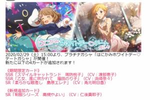【ミリシタ】本日15時から『はにかみホワイトデー♡デートガシャ』!桃子、のり子、エレナ、やよいのカードが登場!!!!!!!