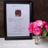 『【素敵すぎる花器!】Salon de Angela 主宰恵子先生と打ち合わせ』の画像