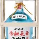 『【数量限定】新元号を祝うプレミアムな大吟醸「令和元年 大吟醸 越乃輝虎 斗瓶型」発売中』の画像