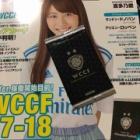 『徒然WCCF日記〜これは買うしかない〜』の画像