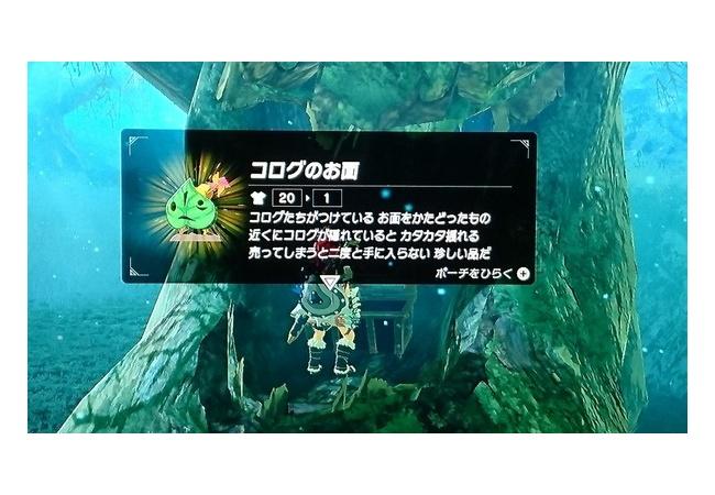 【ゼルダの伝説 ブレスオブザワイルド】コログのお面の場所・入手方法