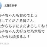 『決意表明!!!大好きな乃木坂でこれからも頑張るよ!!!!!!』の画像