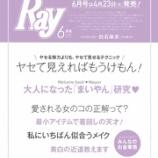 『【乃木坂46】白石麻衣、まさかの『Ray』モデル凱旋!!!キタ━━━━(゚∀゚)━━━━!!!』の画像