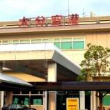 『JAL×はんつ遠藤コラボ企画【大分編】番外編・お土産(大分空港)』の画像