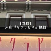 京都・南座で『サクラヒメ』を観劇!話題のイマーシブシアターが面白い!