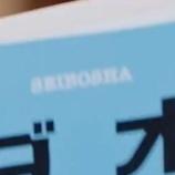 『【元乃木坂46】凄え!!メルカリの遊び心w 芸が細かすぎてワロタwwwwww』の画像