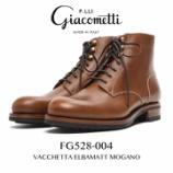 『入荷 | フラテッリジャコメッティ FG528-004 VACCHETTA ELBAMATT MOGANO』の画像
