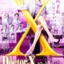 【実況・感想】ドクターX 〜外科医・大門未知子〜 #3