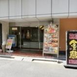『「金の蔵 上野浅草口店」で三光マーケティングフーズの株主優待券を使ってみた』の画像