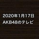2020年1月17日のAKB48関連のテレビ