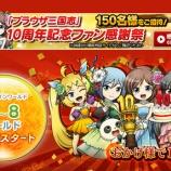 『10周年記念ファン感謝祭開催決定!!』の画像