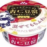 『【コンビニ:アイス】森永乳業 ナタデココ  in 杏仁豆腐カップ』の画像
