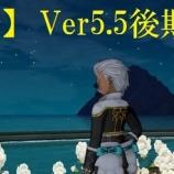 『【最新】Ver5.5後期情報』の画像