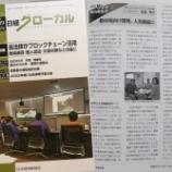『2019年8月19日の「日経グローカル」にセキビズの成果事例が掲載』の画像