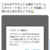 【NGT48】中井りか応援コミュニティのTwitterアカウントが凍結されてしまう・・・