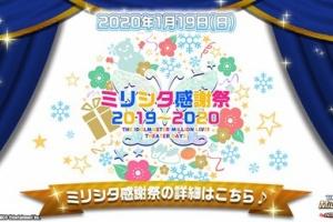 【ミリシタ】「ミリシタ感謝祭2019~2020」出演者情報公開!ステージ観覧応募は10月12日の23:59まで!