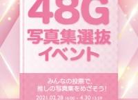「48G写真集選抜イベント」予選通過者決定!