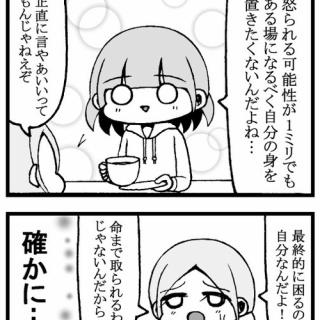 れのみの4コマ -不戦敗女のブログ-