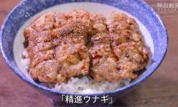 【ウナギが無いなら…】「精進ウナギ」 お坊さんの遊び心料理 レシピあり