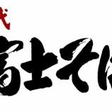 『富士そばのポテトそばが美味すぎる! フライドポテトがどっさりの衝撃メニュー』の画像