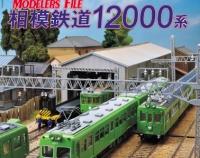 『月刊とれいん No.533 2019年5月号』の画像