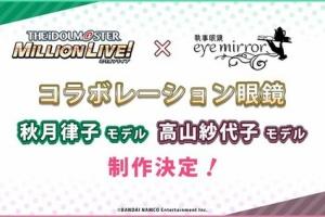 【ミリオンライブ】「執事眼鏡eyemirror」さんとのコラボ!「秋月律子 モデル」「高山紗代子 モデル」のコラボ眼鏡が登場予定!
