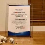 『タカラ『家事らくリフォームコンテスト2019』コンテスト入賞』の画像